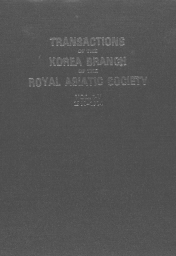 Transactions of the Korea Branch of the RAS Vol.05 표지