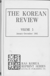 The Korea Review Vol.05 표지