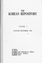 The Korean Repository Vol.01 표지