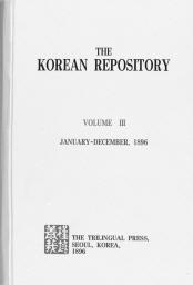 The Korean Repository Vol.03 표지