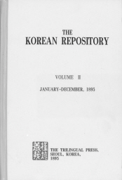 The Korean Repository Vol.02 표지