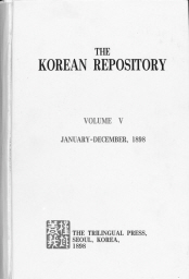 The Korean Repository Vol.05 표지
