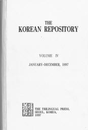 The Korean Repository Vol.04 표지