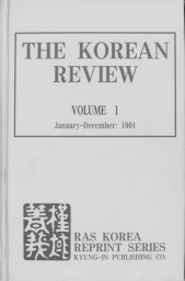 The Korea Review Vol.01 표지